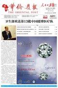 《非洲华侨周报》136期电子报