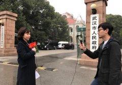直播新一届武汉市政府
