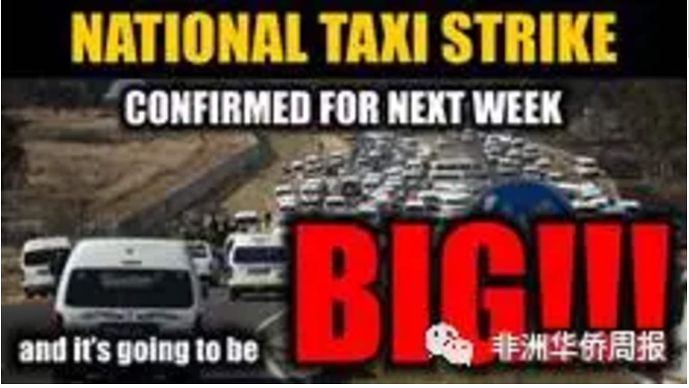 <strong>通知:南非下周举行大型出租车抗议游</strong>