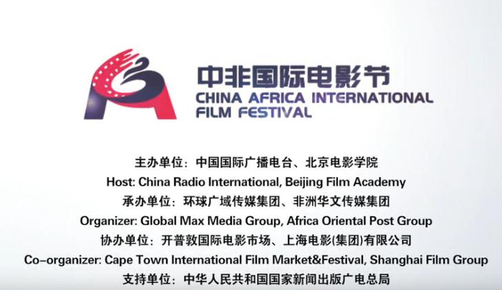 中非国际电影节宣传片