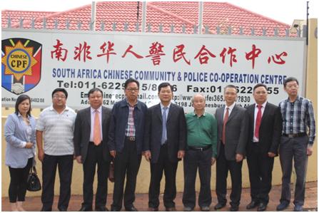 <strong>江门市代表团访问南非华人警民合作中心</strong>
