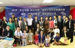 <strong>北京侨办侨务代表团到访南非2018年海外华人最重量级歌</strong>