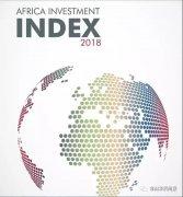 <strong>2018年非洲投资指数排名新鲜出炉,快来看看你所在的国</strong>