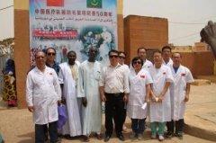 <strong>中国援毛里塔尼亚医疗队在博盖市举行</strong>