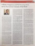 <strong>林松添大使发表署名文章 中国的发展符合全世界人民共</strong>