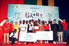 "<strong>第十七届""汉语桥""世界大学生中文比赛在坦桑尼亚成功</strong>"