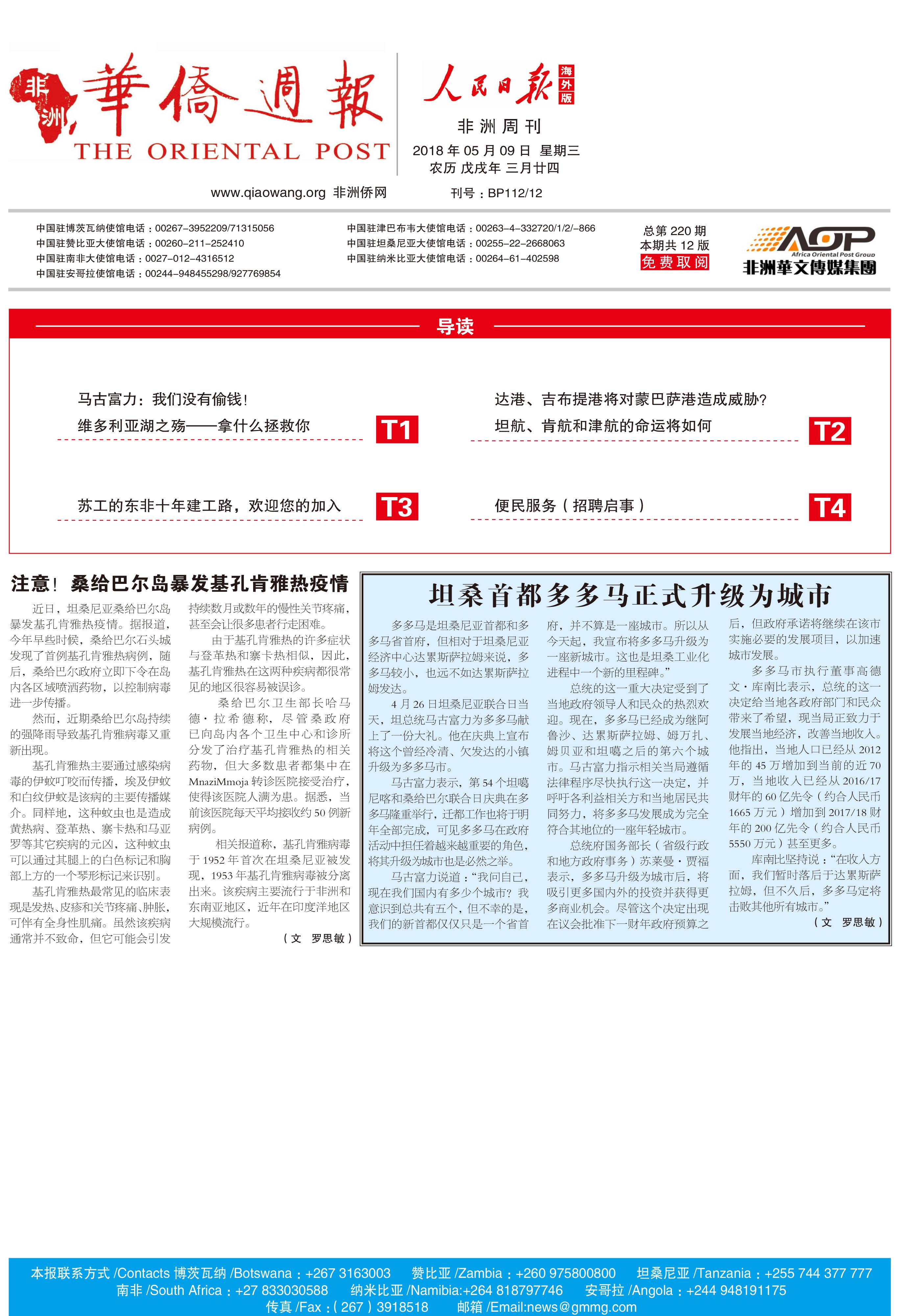 非洲《华侨周报》220期