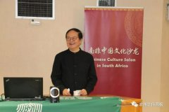 <strong>南非中国文化沙龙走进德班理工大学</strong>