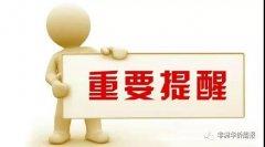 <strong>驻赞使馆再次提醒中国公民谨防假冒中国驻外使领馆名义</strong>