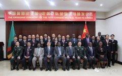 <strong>中国援赞比亚第19批医疗队荣获赞比亚荣誉证书</strong>