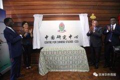 <strong>中国研究中心在坦桑尼亚达大正式揭牌成立</strong>