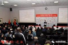 <strong>分享发展成果 扩大对外开放 ――驻南非大使馆举办首届</strong>