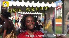 <strong>夏季中国比非洲还热,高温非洲人都受</strong>