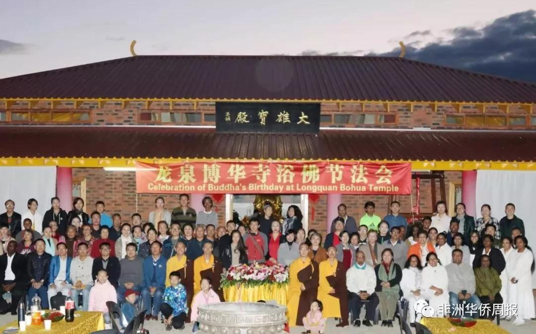 龙泉博华寺隆重举办2018浴佛节法会