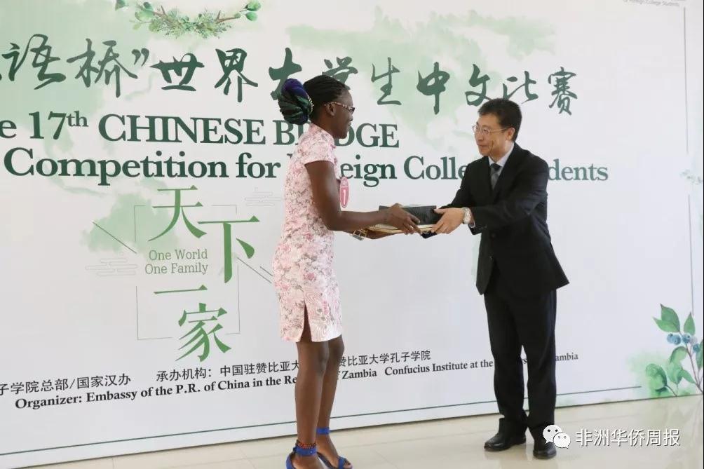 """第十七届""""汉语桥""""赞比亚赛区预赛成功举办,参赛选手精彩表演获众赞"""