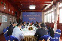 <strong>北京市侨联与赞比亚华侨华人总会座谈会成功举办</strong>