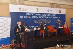 <strong>驻南非大使林松添:中非工业化合作显著加速非洲工业化</strong>