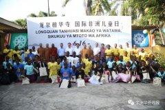 <strong>国际非洲儿童日庆祝活动在达累斯萨拉姆举行</strong>