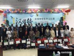 "<strong>第十一届""汉语桥""世界中学生中文比赛 赞比亚赛区总</strong>"