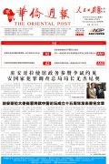 非洲《华侨周报》225期-AN4-安哥拉