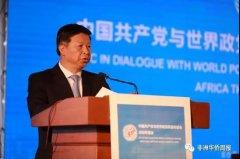 <strong>和而不同,美美与共――中国共产党与</strong>