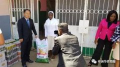 <strong>江洲农业向安哥拉万博省孤儿院捐赠生活物资</strong>