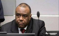 <strong>被判18年监禁获临时释放,刚果(金)前副总统宣布参加</strong>