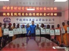 安哥拉中资企业发动员工献爱心 为当地员工捐献衣物
