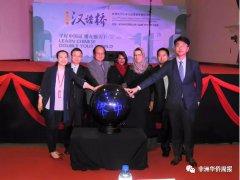 <strong>第十一届汉语桥世界中学生中文比赛南非赛区决赛隆重举</strong>