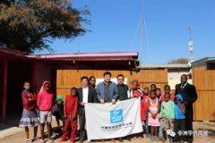 <strong>回报社会 造福后代―中建博茨瓦纳有限公司向孤儿院捐</strong>