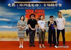 <strong>今年十月,在中国看《非洲遇见你》</strong>