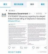 """""""近90头大象被杀"""",真的是假新闻吗?"""
