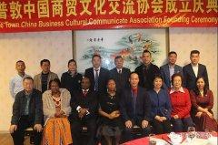<strong>南非开普敦中国商贸文化交流协会正式成立</strong>