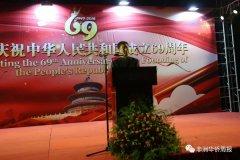 <strong>中国驻赞比亚使馆隆重举行国庆69周年招待会</strong>