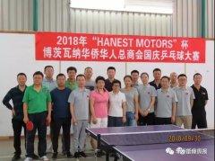"<strong>2018年""HANEST MOTORS""杯 博茨瓦纳华人华侨乒乓球公</strong>"