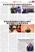 非洲《华侨周报》229期 安哥拉