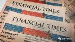 驻英使馆致函英媒《金融时报》 驳斥其涉中赞关系的错