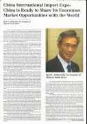 <strong>驻南非大使林松添:中国愿与世界分享</strong>