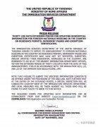 关于向坦桑尼亚移民局提交、更新住址的领事提醒