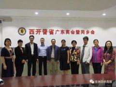 <strong>广东省政协提案委员会代表团访问开普敦</strong>
