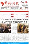 非洲《华侨周报》231期 安哥拉