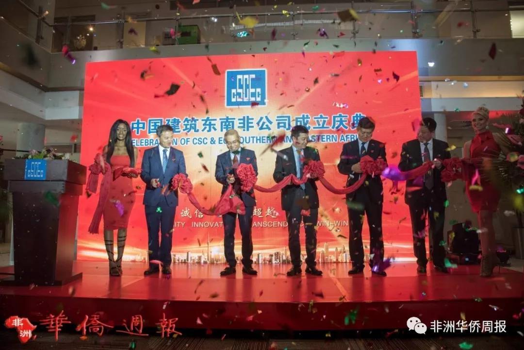 <strong>中国建筑东南非公司在南非成立</strong>