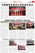 非洲《华侨周报》233期 赞比亚