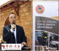 <strong>南非约堡公共安全局举办年度交流会 华社贡献突出受表</strong>