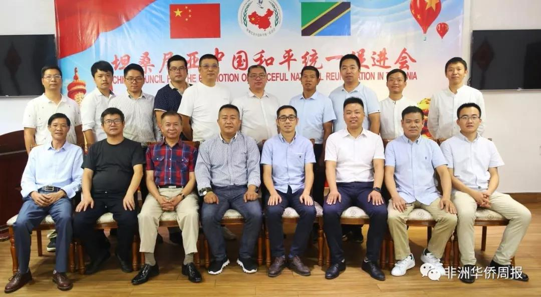 <strong>坦桑尼亚中国统促会举</strong>