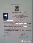 商业银行外籍高管工作证申请频繁被拒,坦劳工部长直面