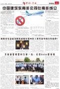 非洲《华侨周报》234期 赞比亚