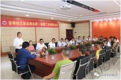 安哥拉江苏总商会召开首届二次理事会