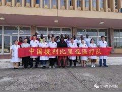 援利比里亚医疗队与藤编组对青年体育部