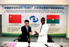 """中国援布基纳法索""""光明行""""医疗物资捐赠仪式在布首都"""